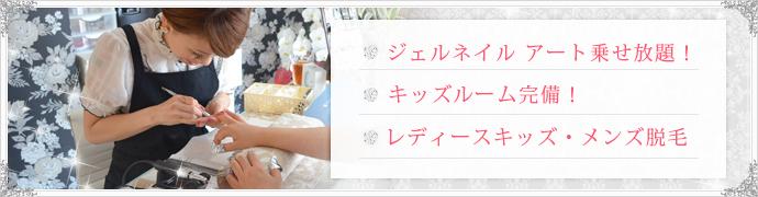 ジェルネイル アート乗せ放題 キッズルーム完備! 名鉄一宮駅より徒歩7分!